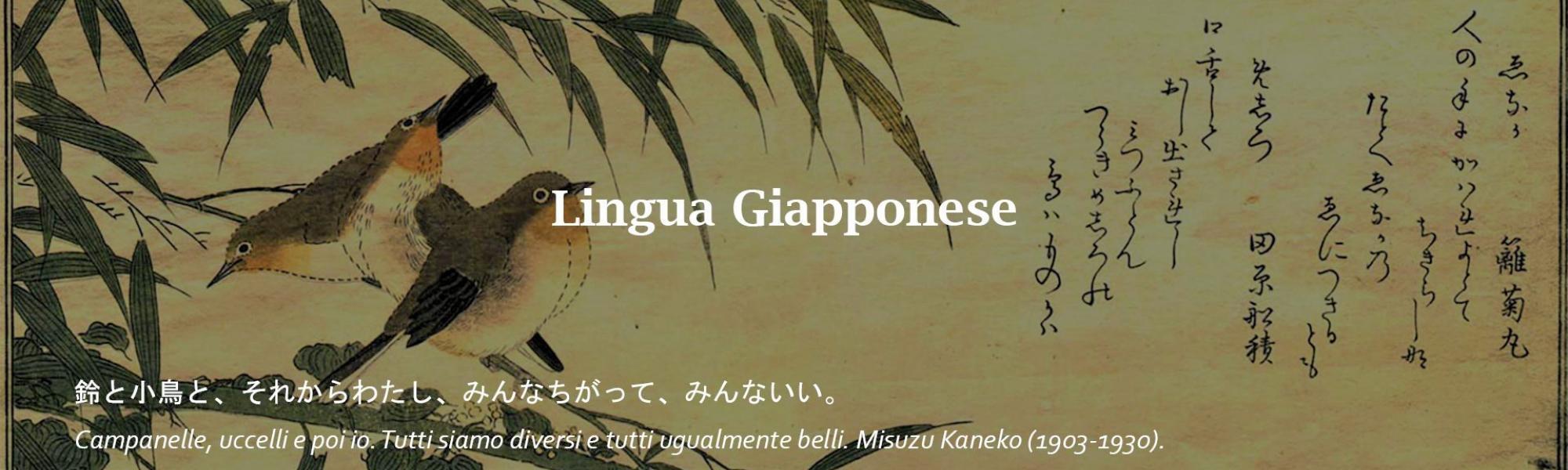 Lingua giapponese Alif (da www.alif.it)